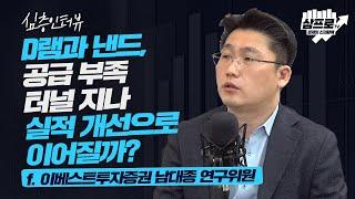 [심층 인터뷰] 삼성전자·SK하이닉스.. 결국 수요의 …
