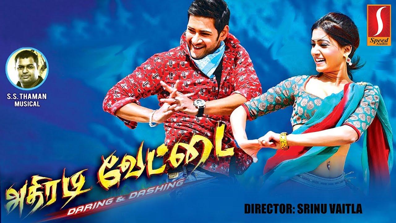 Download Athiradi Vettai (அதிரடி வேட்டை)| Tamil Dubbed Movie | Mahesh Babu, Samantha, Sonu Sood,  Prakash Raj