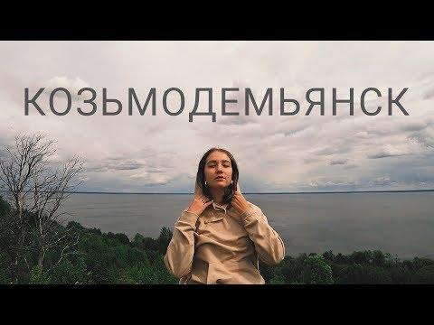 Козьмодемьянск. Крепость на Волге.