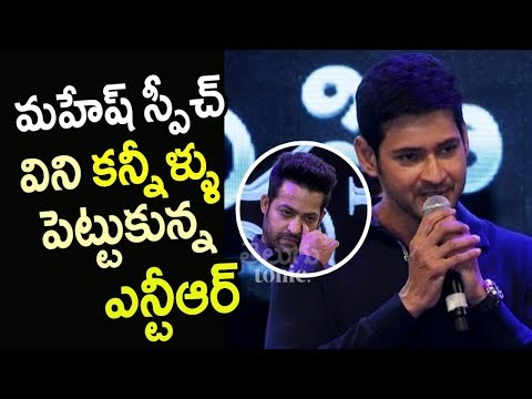 Jr.NTR Gets Emotional Listening Mahesh Babu's Speech @Bharat Ane Nenu Pre Release Event