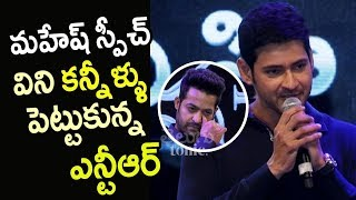 Jr.NTR Gets Emotional Listening Mahesh Babu