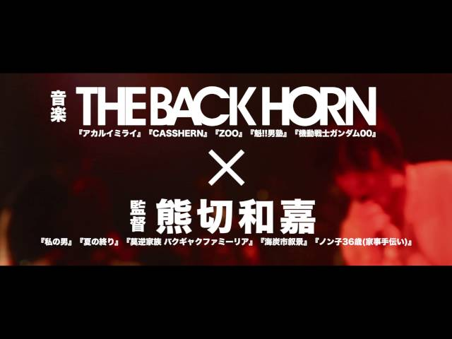 THE BACK HORNの楽曲が響き渡る!映画『光の音色-THE BACK HORN Film-』予告編