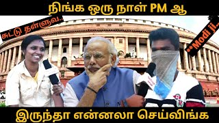 ONE DAY PM REPUBLIC DAY SPECIAL#funny talkshow