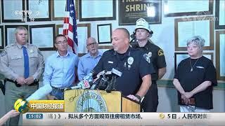 [中国财经报道]美国:加州南部发生6.4级地震 新闻发布会现场发生余震| CCTV财经