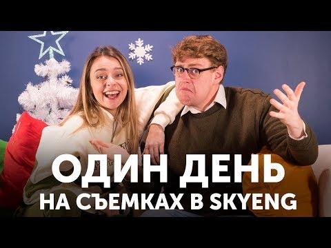 Как снимали видео Skyeng + Итоги 2018 года