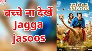 बच्चों के साथ मत देखने जाएं Jagga Jasoos, Censor Board ने किया है मना !