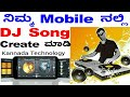 How To Make DJ Songs In Android Mobile | Kannada Technology | Kannada Dj | Dj | How To Make Dj Songs