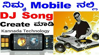 how-to-make-dj-songs-in-android-mobile-kannada-technology-kannada-dj-dj-how-to-make-dj-songs
