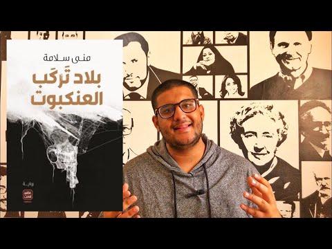 تحميل كتاب الفجر الكاذب منصور خالد pdf