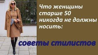 Что  не должны носить женщины старше 50 лет