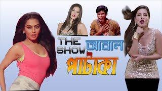 Bangladeshi Idol  Abl show  PATAKA  Nusraat Faria vs  Sunny Leone  Roasted  Eposed EMON MEGH