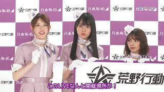 アイドルグループの乃木坂46が、バトルロワイヤルゲーム「荒野行動」とコラボしたバーチャルライブを2021年1月2日午後9時から開催する。同ゲーム内のステージで開催 ...