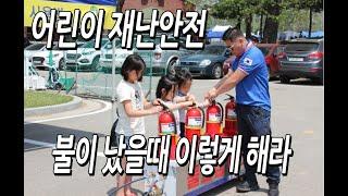 어린이날 육군사관학교 내 재난안전체험 교육