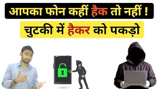 Anti Spyware for Android l Secure Phone from Hacking l How to Secure My Phone from Hackers l