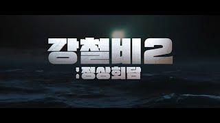 강철비2: 정상회담 메인 예고편 | 카카오페이지