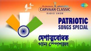 Carvaan Classic Radio Show | Patriotic Songs Special | Ekbar Bidaay De Ma | Ei Je Bangla