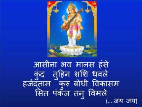 Saraswati - Jay Jay He Bhagwati