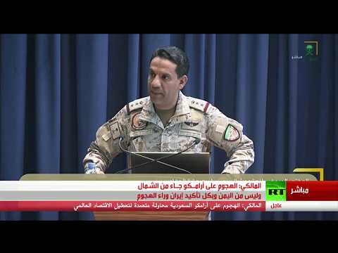 مؤتمر صحفي لوزارة الدفاع السعودية حول هجوم أرامكو  - نشر قبل 25 دقيقة