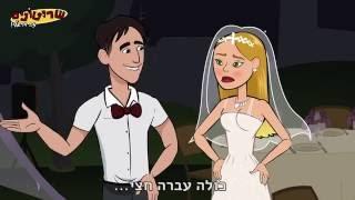 תירוצים של מוזמנים לחתונה