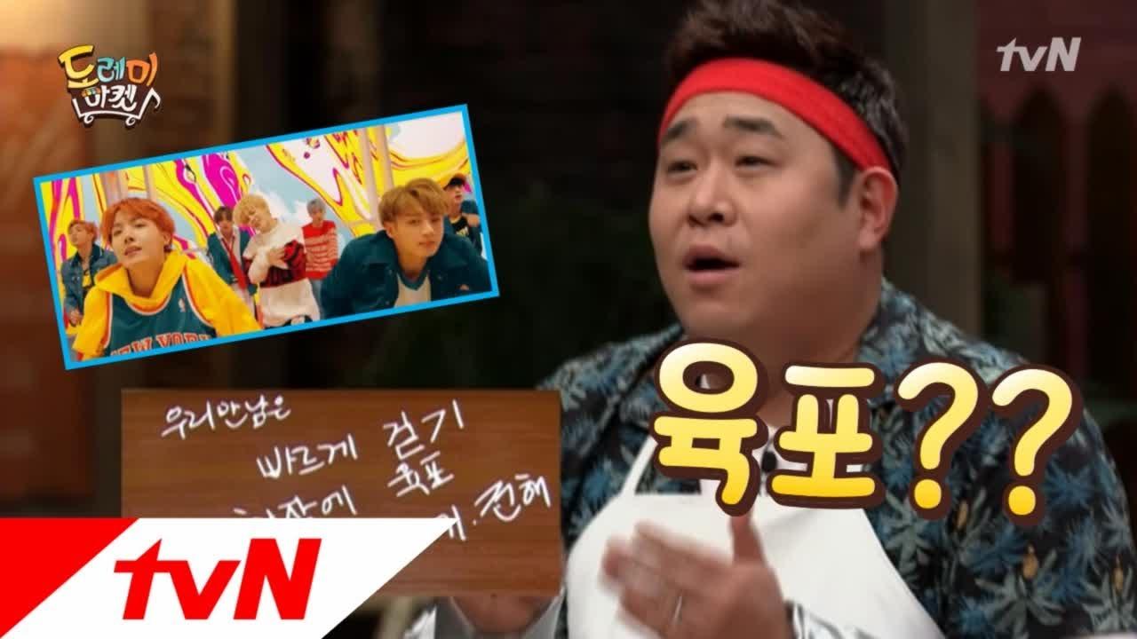 "Watch: Cast Of ""Do Re Mi Market"" Guess The Lyrics To K-Pop Songs"