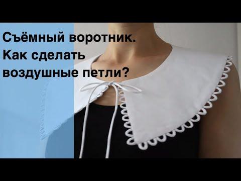 Сшить белый воротник на платье