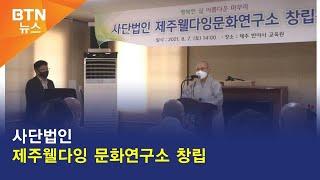 [BTN뉴스] 사단법인 제주웰다잉 문화연구소 창립