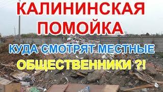Свалка Мусор@ ! Куда смотрит администрация ?  Калининская  Краснодарский край