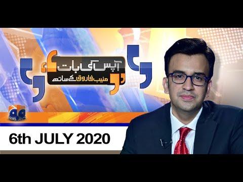 Aapas Ki Baat - Monday 6th July 2020