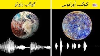 شاهد كيف تبدو الحياة على الكواكب الأخرى - واسمع الصوت عليها !