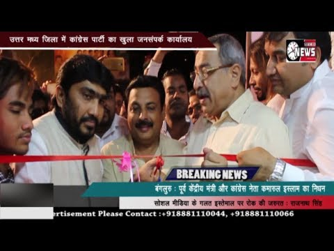 Congress Party' open public relations office | Haji Imran Sheikh | MUMBAI | SNI NEWS INDIA