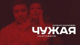 Дильназ Ахмадиева и Канат Сыбанов - Чужая