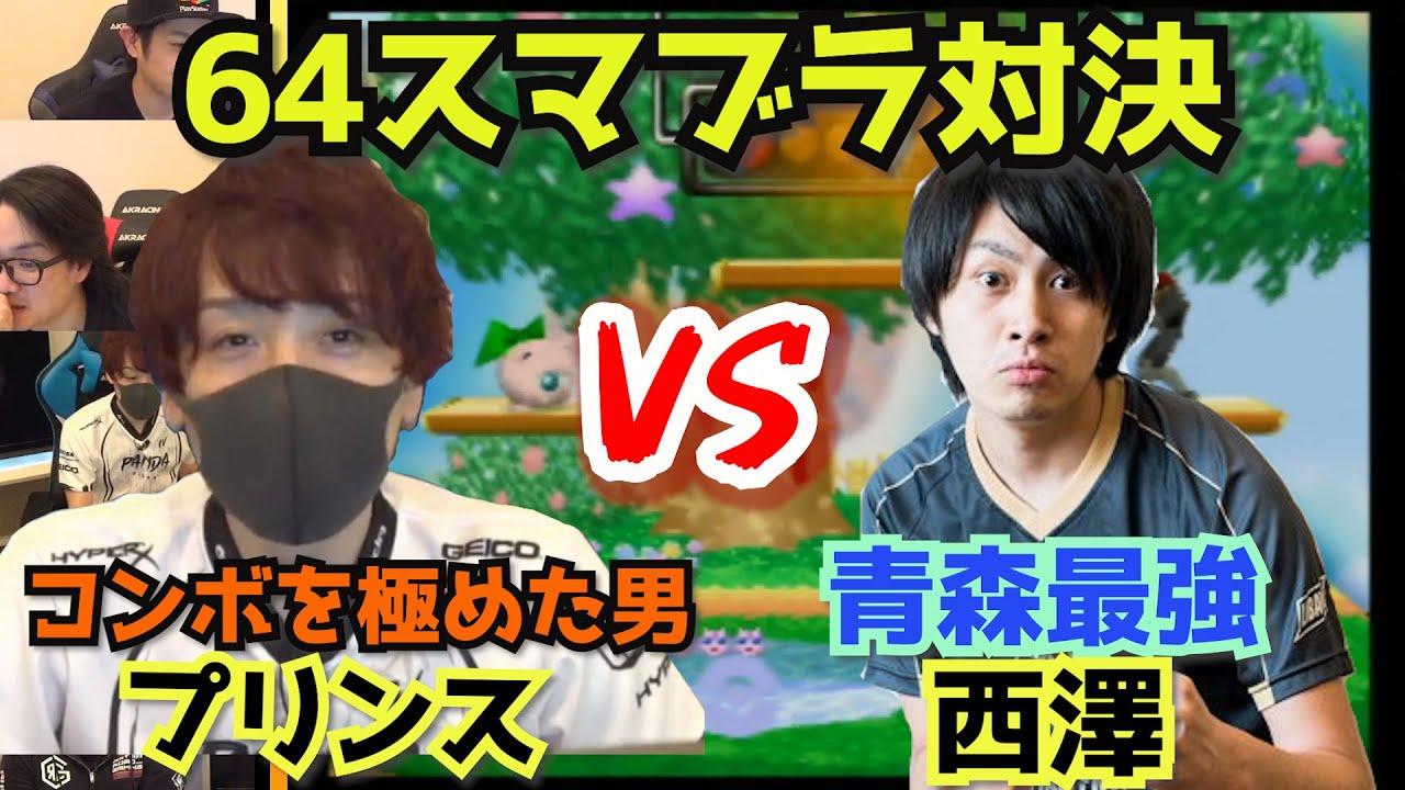 スマブラ64で2先のリスクマッチ!西澤 vs プリンス!素人には理解不能な異次元バトル...!【スマブラ64】
