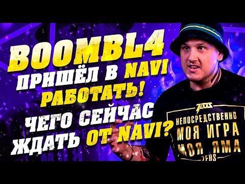 ZEUS VLOG: Boombl4 пришёл в NAVI РАБОТАТЬ ! Чего сейчас ждать от Navi?