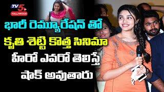 రామ్ తో Krithi Shetty New Movie | Ram Pothineni New Movie | Uppena Movie Heroine | TV5 Tollywood