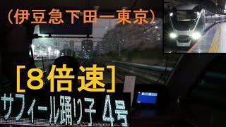 [x8倍速]「特急サフィール踊り子4号」前面展望(伊豆急下田-東京)全区間「E261系」[字幕][4K]IZUKYU JR Ito Tokaido Line[Cab View]2020.03