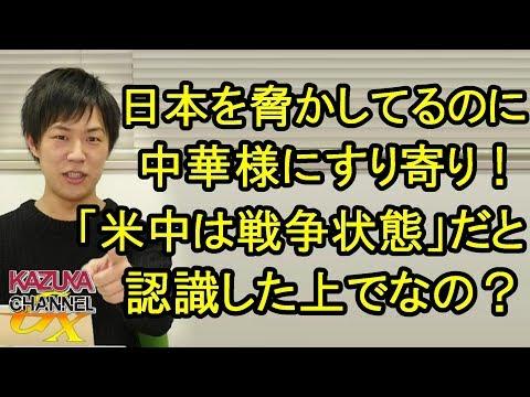 日本を脅かしてる張本人の中華様にすり寄ってどーすんの?米中が「戦〇状態」だと認識した上でやってるの?