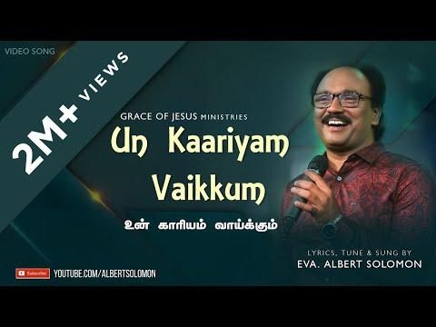 KAARIYAM VAIKKUM     EVA.ALBERT SOLOMON     MUSIC MINDSS     TAMIL CHRISTIAN SONG