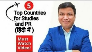 5 Top Countries for Studies and PR | Video in Hindi
