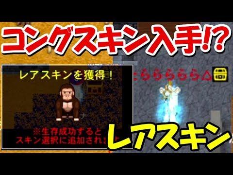 【青鬼オンライン】超絶激レアスキンのコングスキンをついに発見!!入手できるか!?