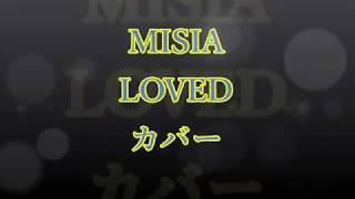【MISIA】LOVED カバー キー2個下げ 歌詞付き