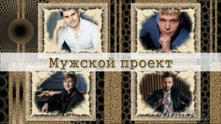 Мужской проект |  male project | Free project ProShow Producer