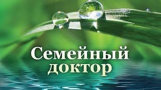 Анатолий Алексеев отвечает на вопросы телезрителей (10.01.2015, Часть 2). Здоровье. Семейный доктор