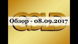 ПРОГНОЗ ЗОЛОТА / GOLD - 08.09.2017.