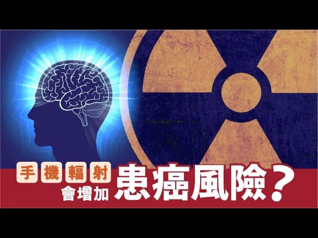 【養命教室vol.22】手機輻射會增加患癌風險?