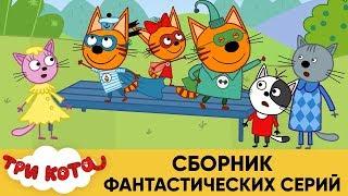 Три Кота | Сборник фантастических серий | Мультфильмы для детей ✈️
