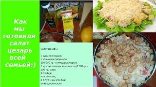 Как мы готовили салат цезарь всей семьей:) И не большие покупочки продуктов