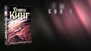 Парень из Колорадо - Стивен Кинг
