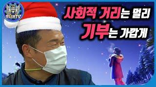 사회적 거리는 멀리 기부는 가깝게_어서와 한국 노동조합…