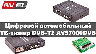видео Автомобильный цифровой ТВ-тюнер DVB-T2 AVIS AVS7004DVB (4 антенны, HDMI, DVB-T2, до 120 км/ч)