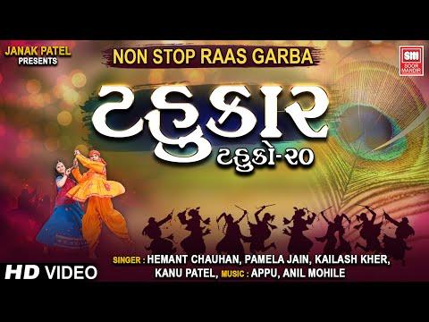 ટહુકાર : Tahukar : Nonstop Gujarati Raas Garba || Kailash Kher, Hemant chauhan, Pamela : Soormandir